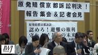 2018/03/15原発賠償京都訴訟判決日開廷前後の裁判所前の模様及び記者会見&報告集会2