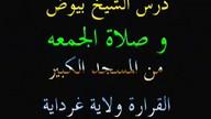 درس الشيخ بيوض و صلاة الجمعه يوم-23-03-2018