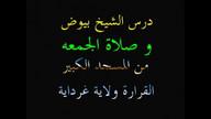 درس الشيخ بيوض و صلاة الجمعه يوم-30-03-2018
