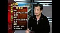 台灣玉山網路電視台-三立大話新聞 1/18/11 07:17AM PST