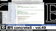週刊 concrete5 Vol.49 (その1)