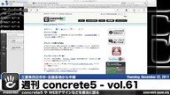 週刊 concrete5 Vol.61