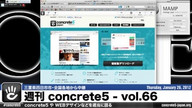 週刊 concrete5 Vol.66