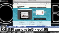週刊 concrete5 Vol.68