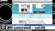 週刊 concrete5 Vol.69