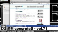 週刊 concrete5 Vol.71