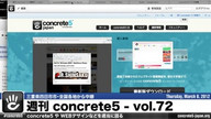 週刊 concrete5 Vol.72