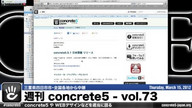 週刊 concrete5 Vol.73