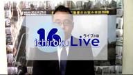16(いちろく)ライブ