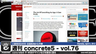 (2/2) WordPress、a-blog cms、WCAN インタビュー 最後部分 - 週刊 concrete5 Vol.76
