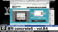  concrete5 Vol.84
