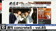  concrete5 Vol.85
