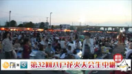 第32回八戸花火大会スペシャル1