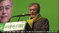 [대선올레! D-1]문재인 민주당 대선 후보 천안역 유세