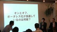 オンライン/オフライン広告〜ボーダレス化が加速する今、考えるべきことは?@OpenCU 2013.03.27