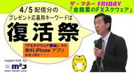 金森薫のFXスクウェア 2013年4月5日