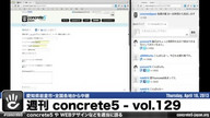 週刊 concrete5 Vol.129