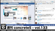 週刊 concrete5 Vol.133