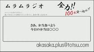 ムラムラジオ vol.3