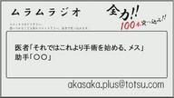 ムラムラジオ vol.5