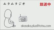 ムラムラジオ Vol.7