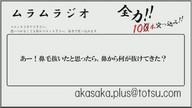 ムラムラジオ Vol.8