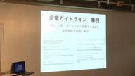 教育改革×ソーシャル力〜GKB48勉強会