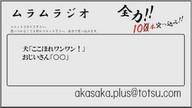 ムラムラジオ Vol.10