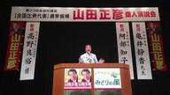 130715 山田正彦 個人演説会