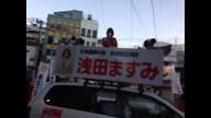 130720 浅田ますみ 街頭演説会