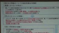 20130722「高レベル放射性廃棄物学習会『日本での地層処分を考える』」2