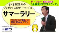 金森薫のFXスクウェア 2013年8月2日