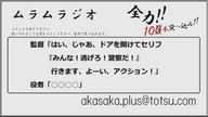 ムラムラジオ Vol.12