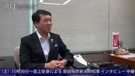 9月7日配信予定の泉田知事インタビュー告知動画