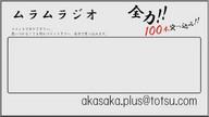 ムラムラジオ Vol.15