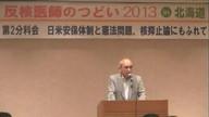 20130922「反核医師のつどい2013 in 北海道〜日米安保体制と憲法問題」1