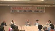 20130922「反核医師のつどい2013 in 北海道〜日米安保体制と憲法問題」2