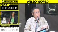【HELLO WORLD】特集「コーヒーの教科書」