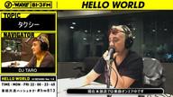 【HELLO WORLD】特集「タクシー!」