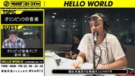 【HELLO WORLD】特集「オリンピックの音楽」