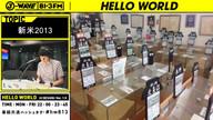 【HELLO WORLD】特集「新米2013」