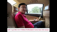 ThaksinliveRadio 02/16/10 06:37AM