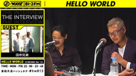 【HELLO WORLD】特集「THE INTERVIEW -田中兄弟-」