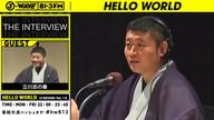 【HELLO WORLD】特集「THE INTERVIEW -立川志の春-」
