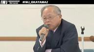 岡山弁護士会憲法講演会 知られざる秘密保護法案の秘密 〜この国の平和・民主主義が危ない〜