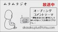 ムラムラジオ Vol.25