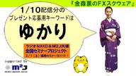 金森薫のFXスクウェア 2014年1月10日