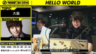 【HELLO WORLD】特集「そうや、大阪へ行こか!」