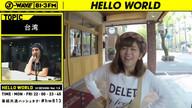 【HELLO WORLD】特集「台湾デート必勝法-後編-」