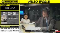 【HELLO WORLD】特集「WIREDコラボ企画 今知っておきたいトピックス」